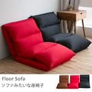 沙發床 和室椅 日式【M0005】多功能五段式加長和室椅(三色) MIT台灣製ac 完美主義