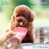 狗狗外出水壺寵物隨行杯便攜式戶外喂水喝水飲水器泰迪水杯狗用品【千尋之旅】