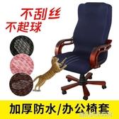 椅套 防水轉椅套升降通用圓純色包椅子的套布老板椅套辦公室電腦椅套罩