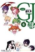 GJ部(6)