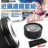 攝彩@格林爾近攝濾鏡套組37 40.5 49 52 55 58mm微距鏡Micro close up+1+2+4+10