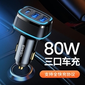 車載充電器快充一拖三手機usb閃充汽車用點煙器通用轉換插頭車充 璐璐生活館