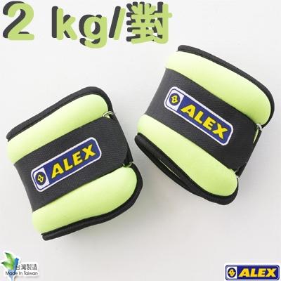 【ALEX】BEAUTY型強力加重器(2KG螢黃/對)C-1602