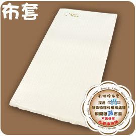 夢貝比有機棉系列-3014UG布套-日規加厚床墊