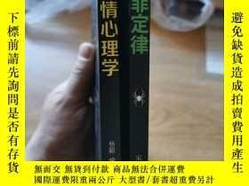 二手書博民逛書店罕見莫非定律+微表情心理學Y378751 不祥 不祥 出版2019