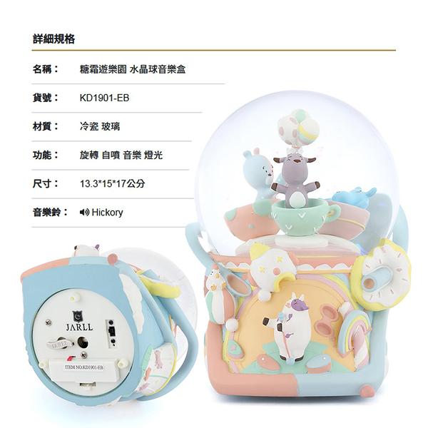 讚爾藝術 JARLL~糖霜遊樂園 水晶球音樂盒(KD1901-EB) 萌趣系列 (現貨+預購)