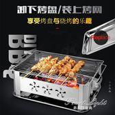 電烤盤 不銹鋼烤魚爐木炭商用碳烤酒精爐架子海鮮大咖盤家用長方形烤魚盤 果果輕時尚igo 220V