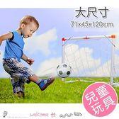 室內外可組拆兒童足球門套組 大尺寸