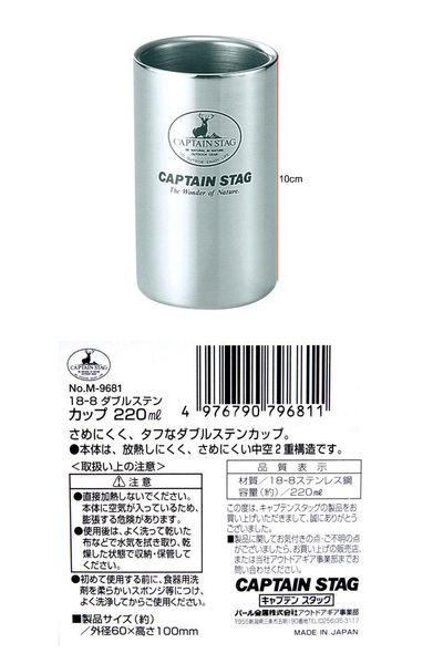 丹大戶外用品【Captain Stag】日本鹿牌不鏽鋼真空斷熱杯 220ml 雙層隔熱保溫杯/茶杯/隨身杯 M-9681