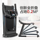 跑步機家用超靜音減震室內迷你電動小型摺疊式機健身器材 WD科炫數位旗艦店