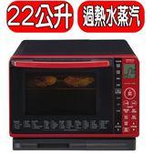 HITACHI 日立【MROVS700T】過熱水蒸氣烘烤微波爐 22L