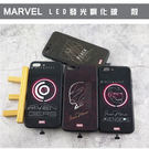 MARVEL漫威iPhone 6/6s7/8 Plus LED發光鋼化玻璃殼_復仇者聯盟經典版