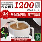 ONE HOUSE-歐可 《瘋狂福箱50入》歐可 真奶茶-英式 真奶茶(控糖無咖啡因款) 50入
