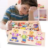 加厚四熊換衣拼圖游戲兒童木質益智早教拼板男女寶寶小熊穿衣玩具