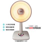 【上元】14吋鹵素燈電暖器 電暖扇 暖爐 SY-407