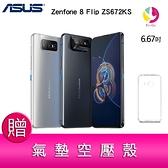 分期0利率 華碩 ASUS Zenfone 8 Flip ZS672KS (8GB/256GB) 6.67吋 5G翻轉鏡頭雙卡雙待手機 贈『氣墊空壓殼*1』