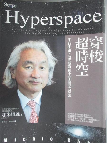 【書寶二手書T6/科學_CAB】穿梭超時空_加來道雄