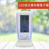 SQUARE CLOCK 510 多功能 LED夜光萬年曆電子鐘