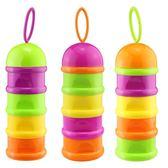 便攜式奶粉盒奶粉盒嬰兒裝四層四格便攜盒大容量儲存盒外出罐分裝盒寶寶奶粉格