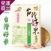 西螺農會 台灣好米(3kg - 包) x2包組【免運直出】