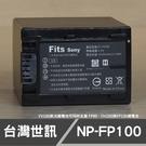 SONY FP100 FP-100 FP-90 FH-90 台灣世訊 日製電芯 副廠鋰電池 (一年保固)