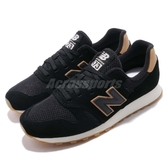 New Balance 復古慢跑鞋 NB 373 黑 咖啡 膠底設計 運動鞋 男鞋 女鞋【ACS】 ML373BSSD