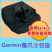 魔爪 沙包座【GARMIN nuvi 系列專用】(A15+A16)