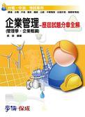 (二手書)企業管理(管理學.企業概論):歷屆試題分章全解-台電.中油.國營