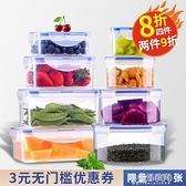 食品留樣冰箱收納密封帶蓋微波爐碗飯盒   【全館免運】