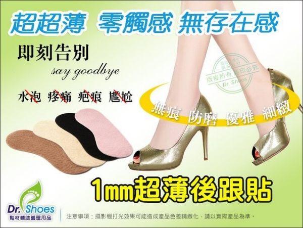 1mm 超薄後跟貼後腫貼 解決鞋內咬腳 柔軟反毛皮避免磨擦 零觸感完全沒有感覺它的存在 LaoMeDea