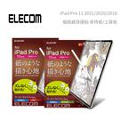 光華商場。包你個頭【ELECOM】免運 iPad Pro 11吋 2020 擬紙感保護貼 肯特 上質 2021/2018