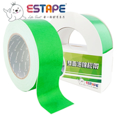 【ESTAPE】雙面泡棉膠帶|48mm x 5M(1mm厚度/DIY/手作/美勞/黏貼)