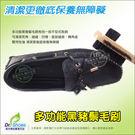 多功能豬鬃毛刷 針對細部清潔更徹底刷洗無障礙 皮革上油保養除塵刷╭*鞋博士嚴選鞋材