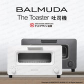 周年慶特惠★24期零利★BALMUDA The Toaster 烤麵包機 蒸氣 烤箱 土司 吐司神器 寺尾玄 ★ 薪創