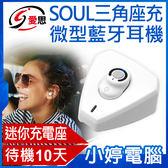 【24期零利率】全新 IS愛思 SOUL三角座充微型藍牙耳機 自動充電 迷你隱形 待機10天 傳輸達10米