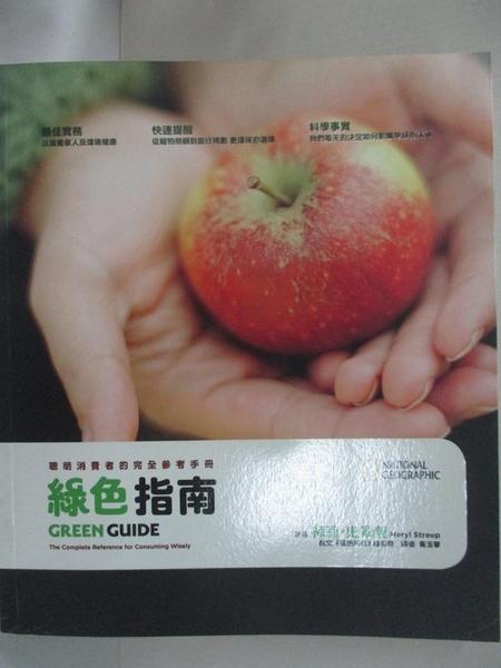 【書寶二手書T4/動植物_KEE】綠色指南_原價420_GreenGuide
