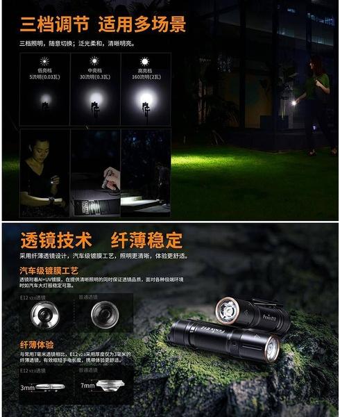 FENIX E12 V2.0 便攜EDC手電筒【AH07206】i-style居家生活