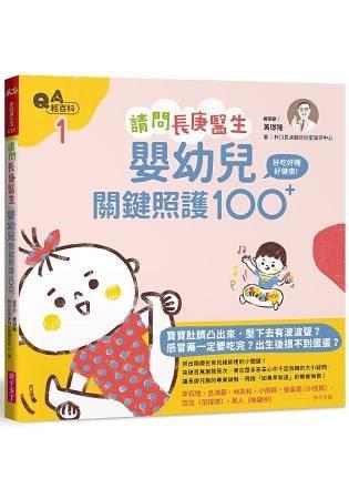 請問長庚醫生:嬰幼兒關鍵照護100 :好吃好睡好健康