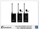 CKMOVA UM100 Kit2 (RX+TX+TX) 一對二 無線麥克風 套組 採訪 直播 收音 (公司貨)