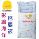 黃色小彩繪海洋抱嬰被(抱嬰袋)~超保暖~比傳統包巾更保暖~新生兒睡袋~81719新款上市
