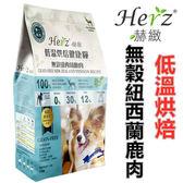 ★台北旺旺★Herz 赫緻低溫烘焙犬糧《無穀紐西蘭鹿肉 5磅(2.27公斤) 單一純肉