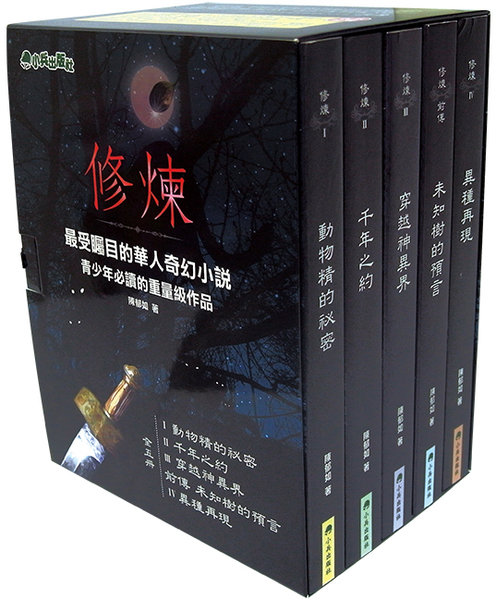 修煉(全套5冊)