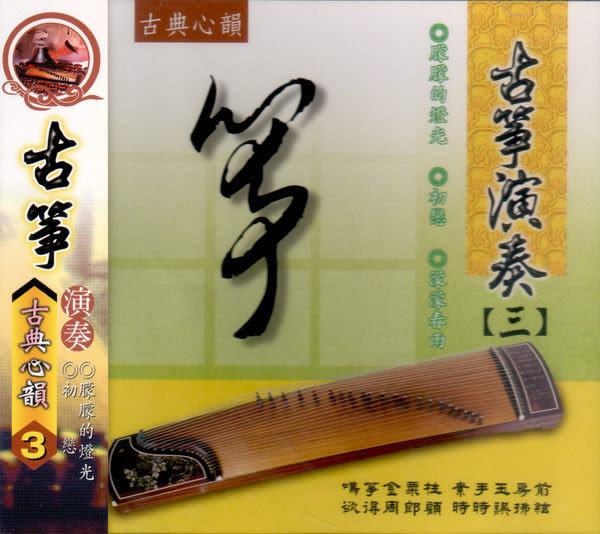 古箏演奏 古典心韻 3 CD (購潮8)