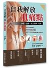 自我解放肌痛點:痠痛檢測、伸展、按摩、肌力訓練【城邦讀書花園】