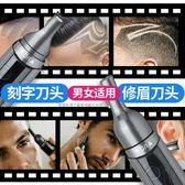 鼻毛修剪器女電動修眉男士修剪刀剃刮去鼻孔毛機清潔男用不充電式