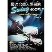 小叮噹的店- 最適合華人學習的 Swing 400招 952204