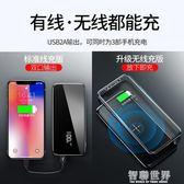 炫美科20000M無線充電寶適用于iphoneXS超薄便攜8p通用手機MAX行動電源大容量專用三星S9快充 智聯