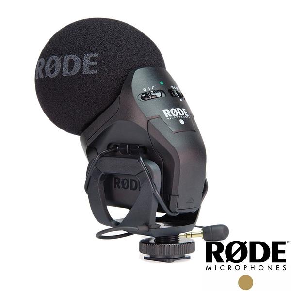 RODE Stereo VideoMic Pro 立體聲麥克風 (RDSVMPR)【正成公司貨】