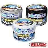 日本原裝 WILLSON 1102 超防水亮光蠟 340g 巴西棕梠蠟 固體亮光蠟 撥水效果強 超增艷顯色 美容