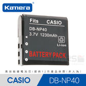 【marsfun火星樂】Kamera 佳美能 NP40 數位相機電池 充電電池 Casio EX-Z1050 EX-Z1080 相機電池 鋰電池